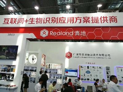 广州真地携新品参展第十六届深圳安博会