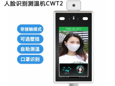 使用人脸识别测温机要考虑哪些问题?