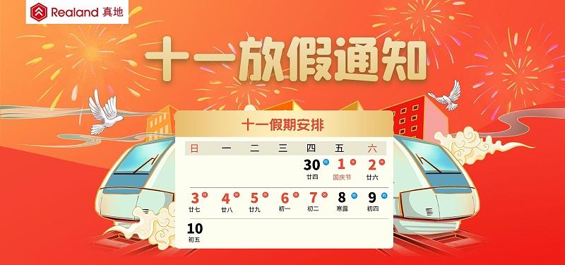 人脸识别测温厂家广州真地公司2021年国庆节放假通知