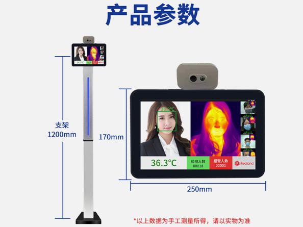 真地热成像人脸识别测温一体机F908