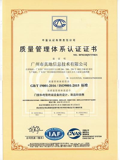 真地-质量管理体系认证证书