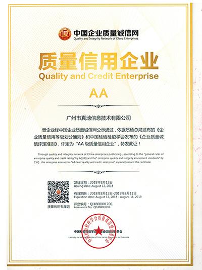真地-质量信用企业证书